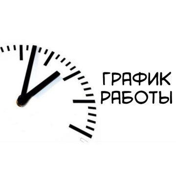 График работы МУП «Центртранс» г.Барнаула в  период новогодних праздничных дней.