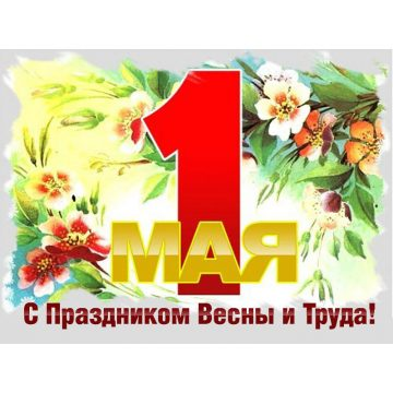 График работы МУП «Центртранс» г. Барнаула в  период майских праздничных дней.