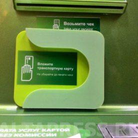 Порядок пополнения баланса транспортной карты  с помощью банкоматов ПАО «Сбербанк России»