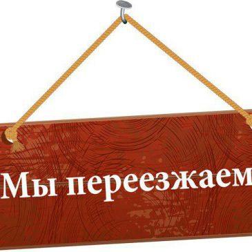 Меняется адрес местоположения МУП «Центртранс» г.Барнаула