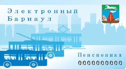Уважаемые барнаульцы! Оформить и получить  персональную  транспортную карту вида «Пенсионная» с 15 января 2018 года можно будет только  в МУП  «Центртранс» г. Барнаула