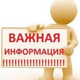 Вниманию владельцев  ШКОЛЬНЫХ И СТУДЕНЧЕСКИХ  персональных транспортных карт!!!