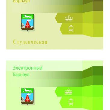МУП «Центртранс» г. Барнаула обращает ВНИМАНИЕ владельцевШКОЛЬНЫХ И СТУДЕНЧЕСКИХтранспортных карт!!!
