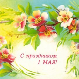 График работы МУП «Центртранс» г.Барнаула в майские праздники